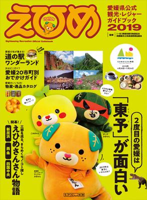 観光情報誌えひめ2019