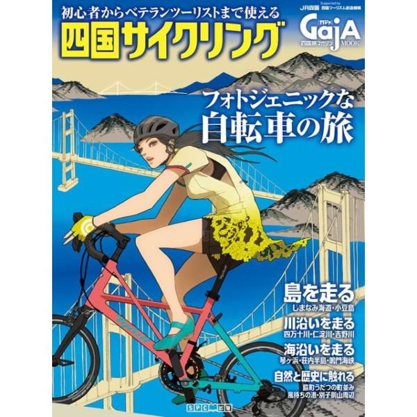 四国旅マガジンGajA MOOK 「四国サイクリング」