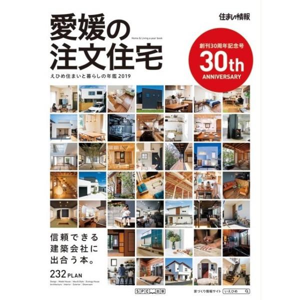愛媛で家づくりを考えるならこの1冊から。 愛媛の注文住宅 – 住まいと暮らしの年鑑 2019 –