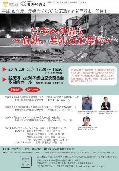 平成30年度「愛媛大学COC公開講座in新居浜市」