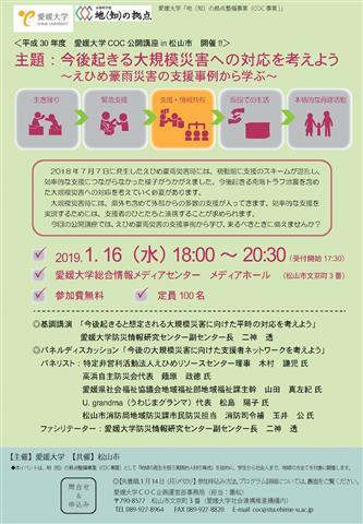 平成30年度 愛媛大学COC公開講座in松山市