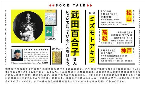 BOOK TALK – 武田百合子さんについて知っていることを話そう。 –