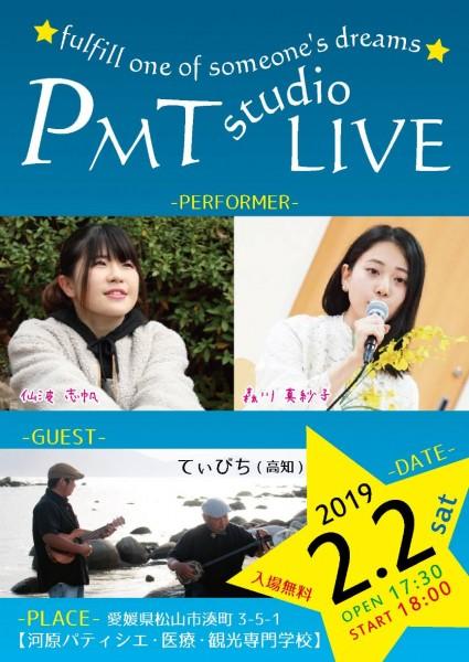 PMT studio LIVE
