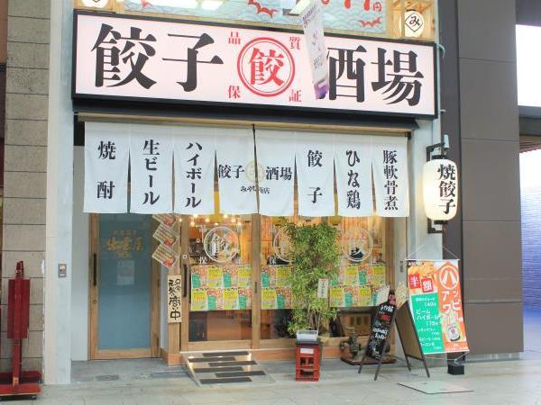 餃子酒場 みやび商店