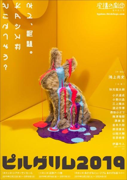虚構の劇団 第14回 公演「ピルグリム2019」