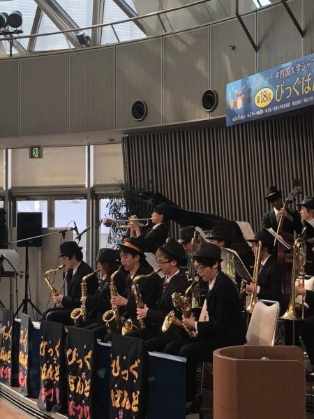 第19回 びっぐばんどまつり~中四国大学ジャズの祭典~