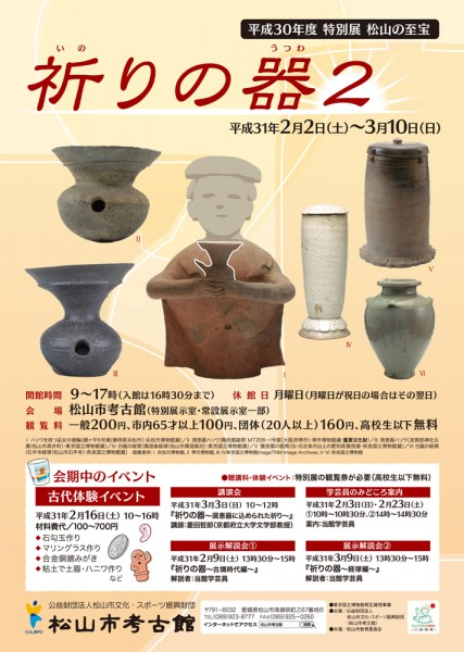 特別展 祈りの器2 講演会