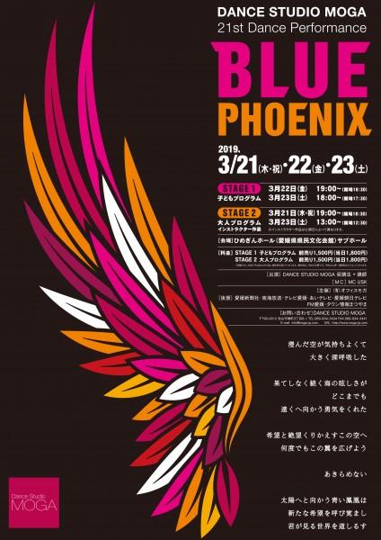 DANCE STUDIO MOGA 21st Dance Performance 「Blue Phoenix」