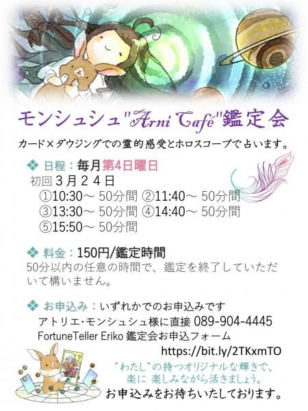 モンシュシュ「Anri Cafe」鑑定会