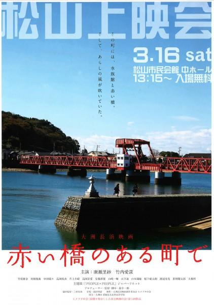 大洲長浜映画「赤い橋のある町で」