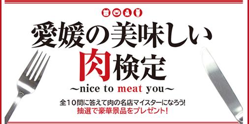【愛媛の美味しい肉検定】開催中!