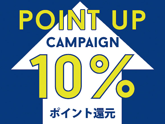 10%POINT UP CAMPAIGN