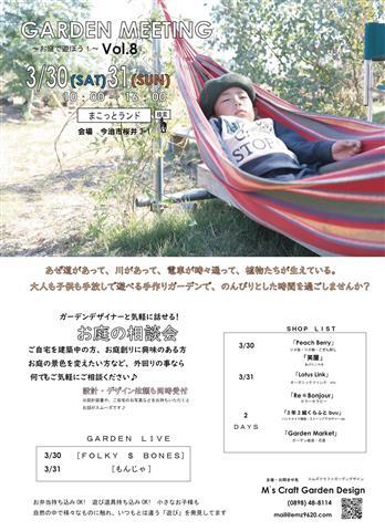 GARDEN MEETING2019 ~お庭で遊ぼう!~Vol.8