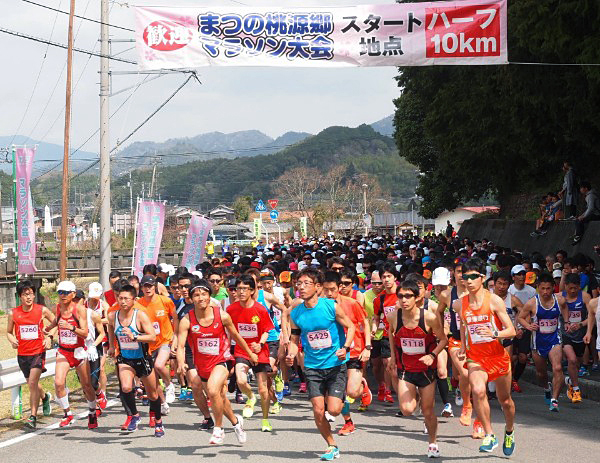 第30回 まつの桃源郷マラソン大会
