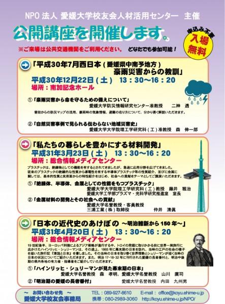 公開講座「日本の近代史のあけぼの~明治維新から150年~」