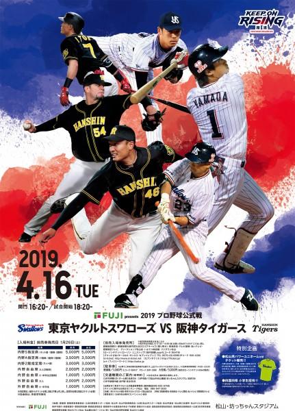 2019プロ野球公式戦 東京ヤクルトスワローズvs阪神タイガース