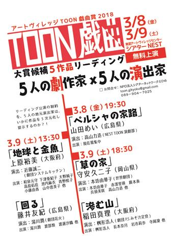 TOON戯曲大賞候補5作品リーディング公演@シアターNEST