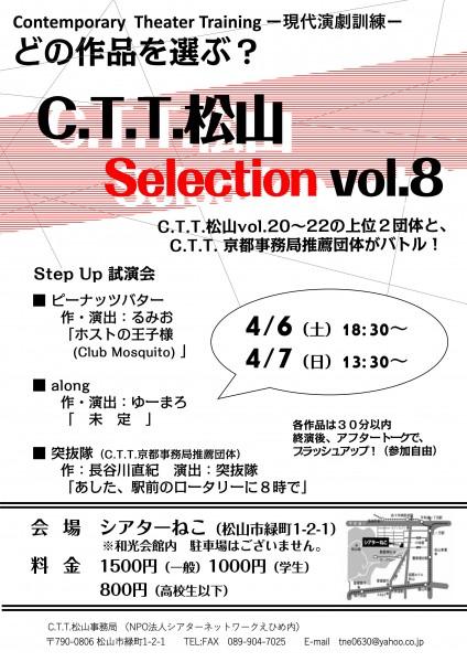C.T.T.松山セレクションvol.8 演劇3本立て公演 at シアターねこ