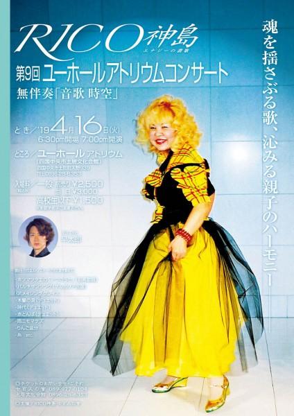 RICO神島 第9回 ユーホールアトリウムコンサート