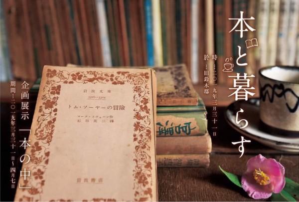 【本と暮らす】本マルシェ