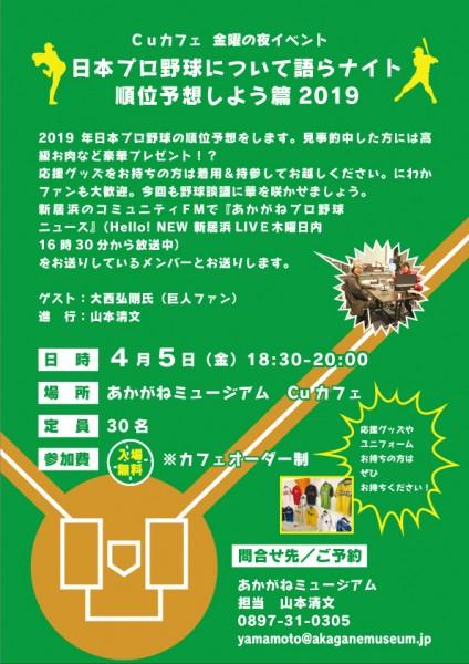 Cuカフェ 金曜の夜イベント 『日本プロ野球について語らナイト 順位予想しよう篇2019』