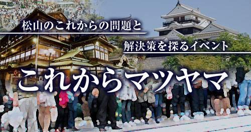 これからマツヤマ~松山のこれからの問題と解決策を探るイベント~