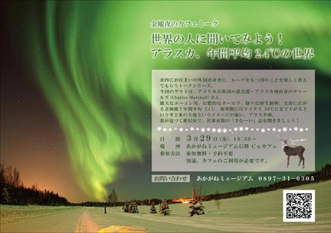 Cuカフェ 金曜の夜イベント「世界の人に聞いてみよう!アラスカ、年間平均2.4℃の世界」
