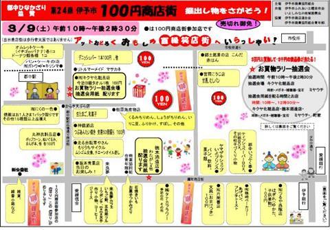 第24回 100円商店街