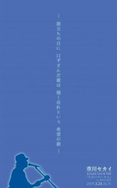 市川セカイAcoustic Live&Talk『生活の中にある』in 福田百貨店