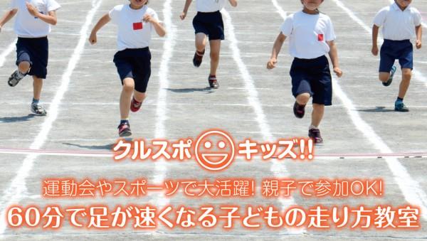 【クルスポキッズ】運動会やスポーツで大活躍!「60分で足が速くなる子どもの走り方教室」