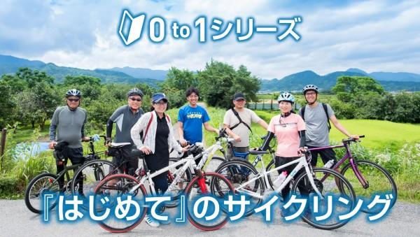 初心者対象 0 to 1シリーズ 『はじめてのサイクリング』