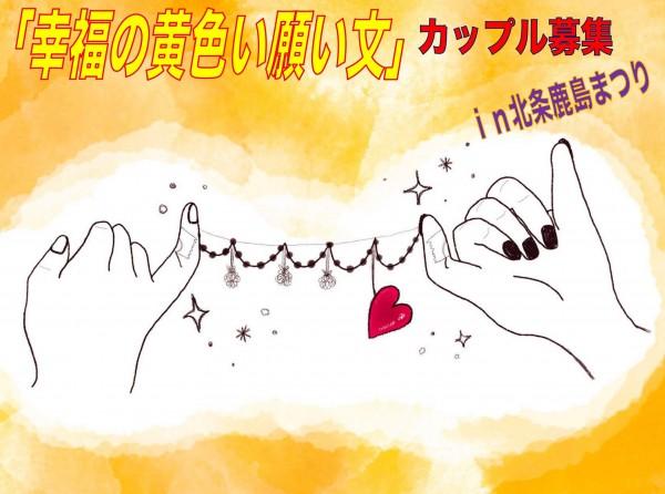 新元号記念「幸福の黄色い願い文」カップル募集in北条鹿島まつり