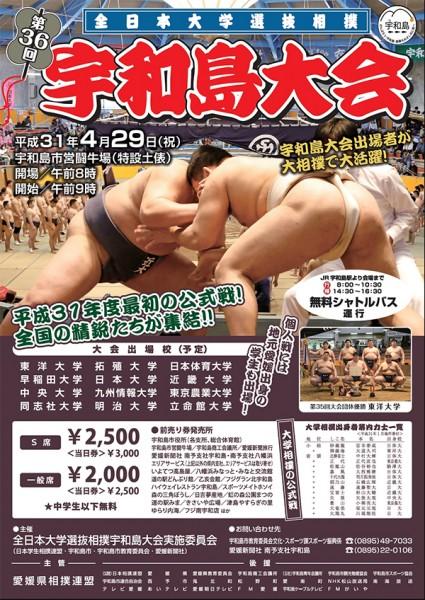 第36回 全日本大学選抜相撲宇和島大会