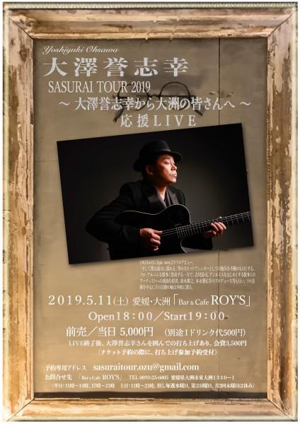 大澤誉志幸 SASURAI TOUR2019~大澤誉志幸から大洲の皆さんへ~「応援LIVE」