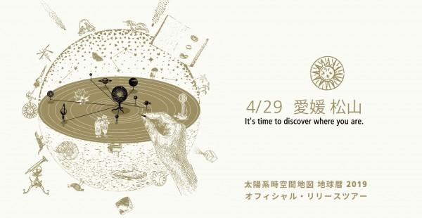 2019 太陽系時空間地図 地球暦オフィシャルリリースツアーin松山_今ここを知る。