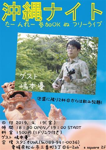 沖縄ナイト たーんれー参加OKぬフリーライブ