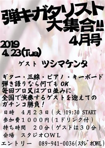 弾キガタリスト大集合!!4月号 ゲスト:ツシマケンタ