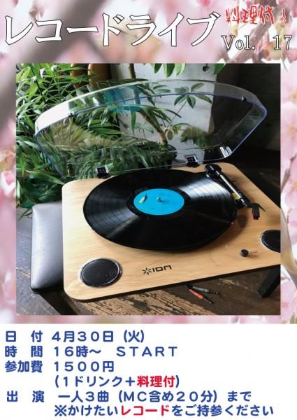 レコードライブ Vol.17
