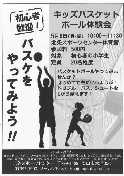 キッズバスケットボール体験会