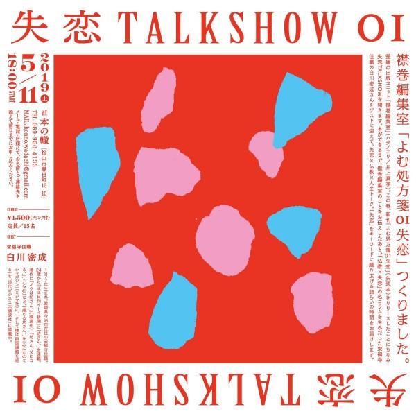 Book Talk Event 『失恋TALKSHOW』