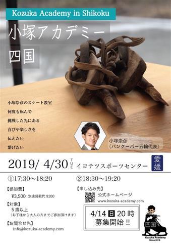 小塚アカデミーin四国・愛媛~フィギュアスケート教室~