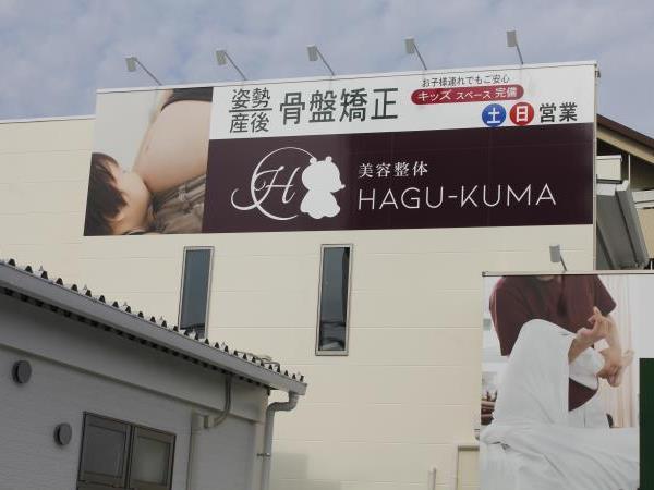 美容整体 HAGU-KUMA
