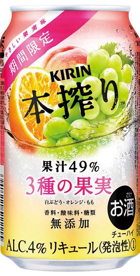 「キリン 本搾り™チューハイ 3種の果実」新発売