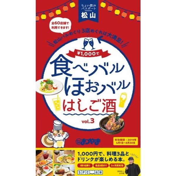 ちょい飲みパスポート松山版 vol.3 〜食べバル ほおバル はしご酒〜