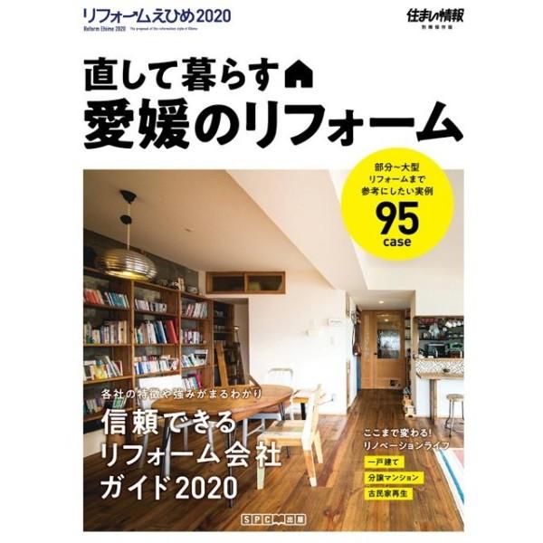 愛媛で唯一のリフォーム専門誌-リフォームえひめ2020
