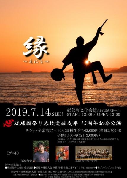 琉球國祭り太鼓愛媛支部 15周年記念公演 「縁~えにし~」