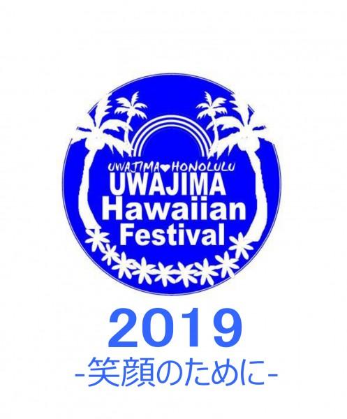 宇和島 Hawaiianフェスティバル in きさいや広場 2019 – 笑顔のために –
