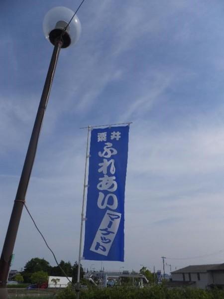 ほぼ毎月!第三日曜日開催の朝市!粟井ふれあいマーケット&スマイルタウン