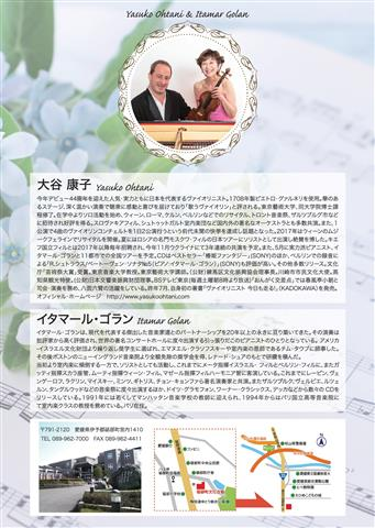 大谷康子&イタマール・ゴラン デュオ・リサイタル