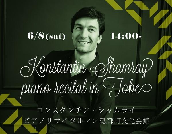 コンスタンチン・シャムライ ピアノリサイタル2019
